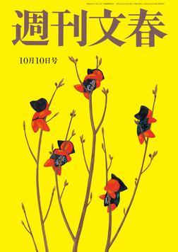週刊文春 2019年10月10日号-電子書籍