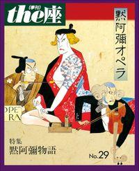 the座 29号 默阿彌オペラ(1995)