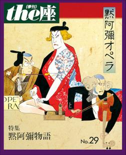 the座 29号 默阿彌オペラ(1995)-電子書籍