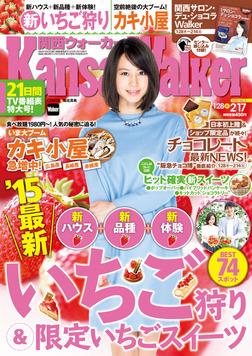 KansaiWalker関西ウォーカー 2015 No.3-電子書籍