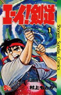 エーイ剣道(1)