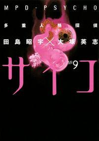 多重人格探偵サイコ(9)
