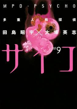 多重人格探偵サイコ(9)-電子書籍