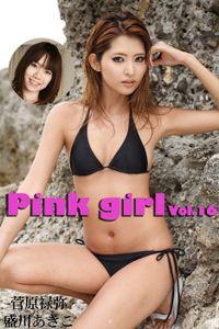 Pink girl Vol.16 / 菅原禄弥 盛川あきこ