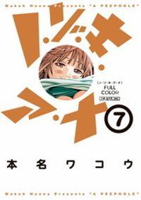 ノ・ゾ・キ・ア・ナ フルカラー(7)