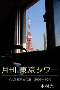 月刊 東京タワーvol.3 東麻布の窓 2006-2010