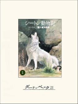 シートン動物記1-電子書籍