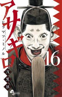 アサギロ~浅葱狼~(16)