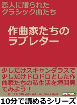 恋人に贈られたクラシック曲たち【作曲家たちのラブレター】-電子書籍