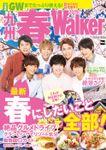 九州春Walker 2019