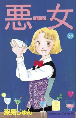 悪女(わる)(34)-電子書籍