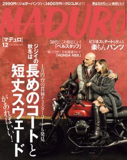 MADURO(マデュロ)2016年12月号-電子書籍
