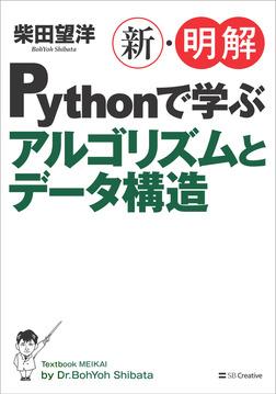 新・明解Pythonで学ぶアルゴリズムとデータ構造-電子書籍