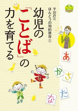 幼児の「ことば」の力を育てる-電子書籍
