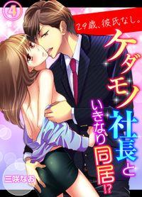 29歳、彼氏なし。ケダモノ社長といきなり同居!?(4)