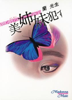 美姉妹犯す-電子書籍