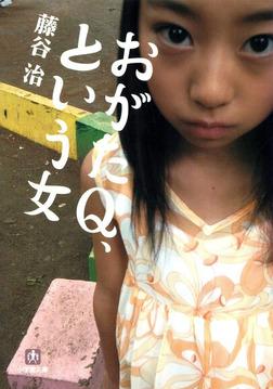 おがたQ、という女(小学館文庫)-電子書籍