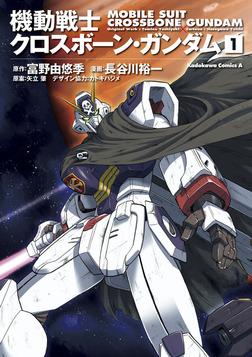 機動戦士クロスボーン・ガンダム(1)-電子書籍
