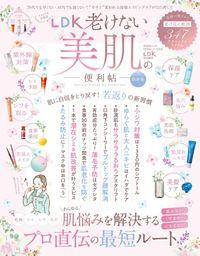 晋遊舎ムック 便利帖シリーズ083 LDK老けない美肌の便利帖 最新版