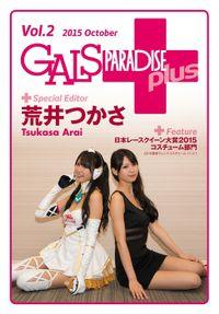ギャルパラ・プラス Vol.02 2015 October