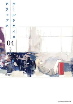 ワールドゲイズ クリップス(4)-電子書籍