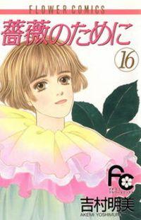 薔薇のために(16)