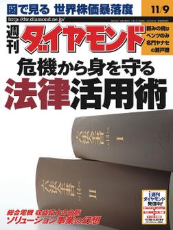 週刊ダイヤモンド 02年11月9日号-電子書籍