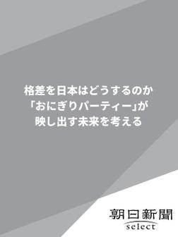 格差を日本はどうするのか 「おにぎりパーティー」が映し出す未来を考える-電子書籍