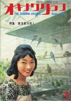 オキナワグラフ 1961年9月号 戦後沖縄の歴史とともに歩み続ける写真誌-電子書籍