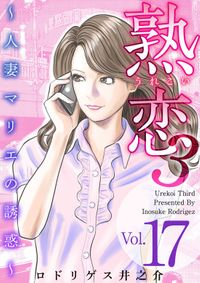 熟恋3~人妻マリエの誘惑~17巻