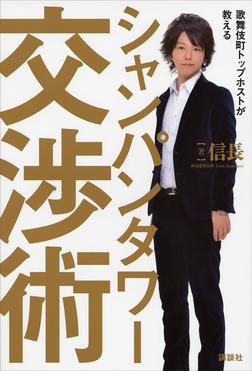 歌舞伎町トップホストが教える シャンパンタワー交渉術-電子書籍