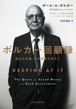 ボルカー回顧録 健全な金融、良き政府を求めて-電子書籍