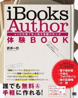 iBooks Author 体験BOOK 4つの作例で学ぶ電子書籍の作り方-電子書籍