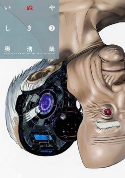 いぬやしき(3)-電子書籍