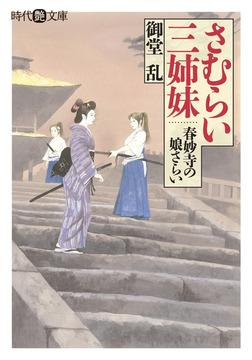 さむらい三姉妹 春妙寺の娘さらい-電子書籍