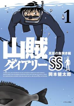 山賊ダイアリーSS(1)-電子書籍