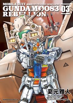 機動戦士ガンダム0083 REBELLION(3)-電子書籍