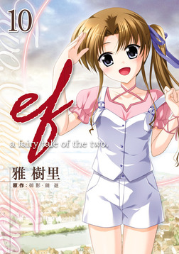 ef-a fairy tale of the two.(10)-電子書籍