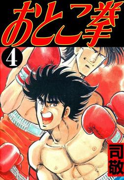 おとこ拳4-電子書籍