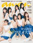 anan(アンアン) 2021年 3月3日号 No.2239[モテコスメ大賞]