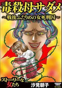 毒殺母サダメ~戦後ふたりめの女死刑囚~(ストーリーな女たち)