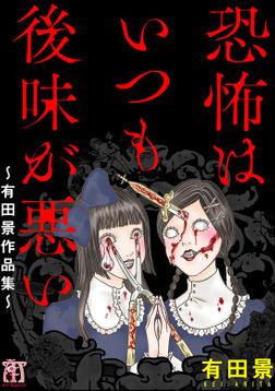 恐怖はいつも後味が悪い ~有田景作品集~-電子書籍