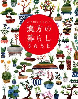 心も体もととのう 漢方の暮らし365日-電子書籍