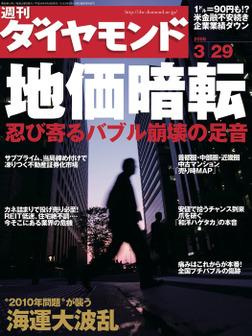 週刊ダイヤモンド 08年3月29日号-電子書籍