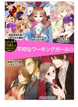 不埒なワーキングガール☆ LOVE STORMセレクション VOL.4-電子書籍