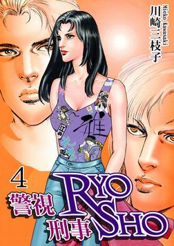 警視RYO刑事SHO(4)-電子書籍