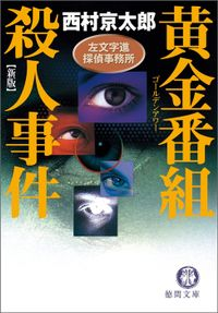 左文字進探偵事務所(徳間文庫)
