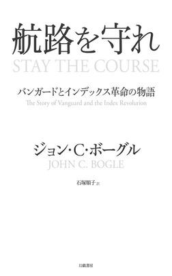 航路を守れ バンガードとインデックス革命の物語-電子書籍