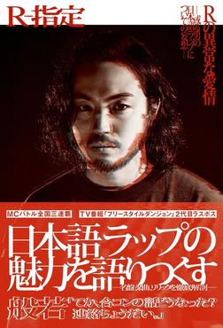 Rの異常な愛情 ──或る男の日本語ラップについての妄想──-電子書籍