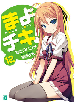 まよチキ!12-電子書籍